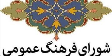 جریمه ۲۰۰ هزار تومانی برای غایبان شورای فرهنگ عمومی نهاوند