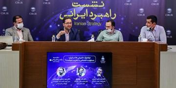 دهمین نشست راهبرد ایرانی