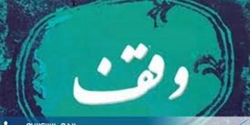 70درصد از موقوفات چهارمحال و بختیاری سنددار شد/ رتبه دوم استان در اخذ سند مالکیت