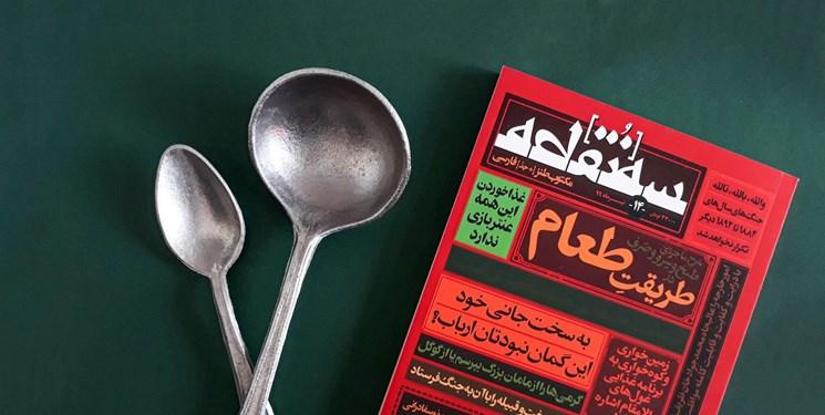 طریقتِ طعام در ماهنامه طنز «سهنقطه» منتشر شد