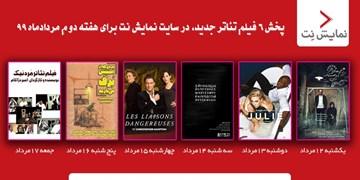 فیلم تئاترهای هفته دوم مرداد ماه در «نمایش نِت« بارگزاری شد