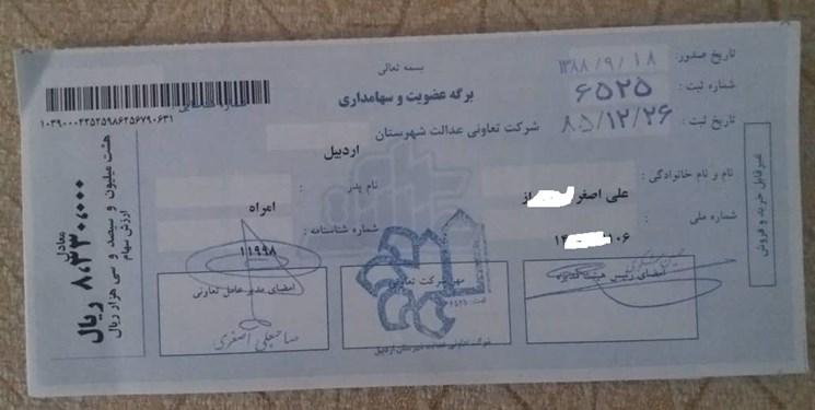 تفکیک سهامداران عدالت استان تهران و البرز/ سرمایهگذاری استان البرز در انتظار مجوز ثبت