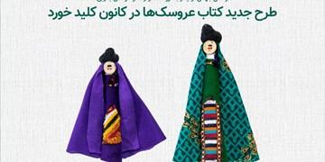 جهش تولید با عروسک های «دوتوک»/انتشار ۱۰ کتاب کانون پرورش فکری در کشورهای عربی