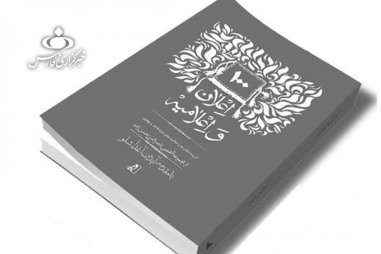 13990512000904 Test NewPhotoFree - دیدار مجازی با مشروطهخواهان/ از نامههای «ستارخان» تا اعلامیه دلجویی «محمدعلی شاه»