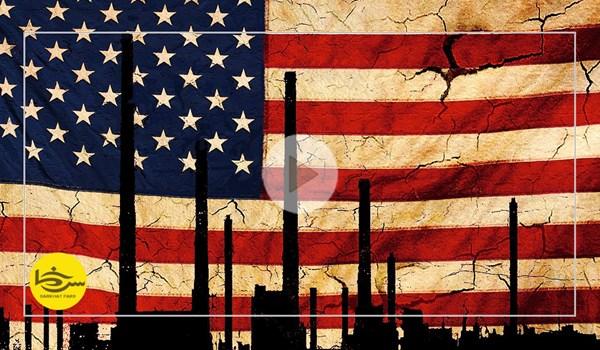 وضعیت رو به افول اقتصاد آمریکا