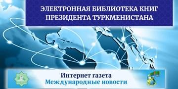 کتابخانه آنلاین «بردی محمداف» راهاندازی شد