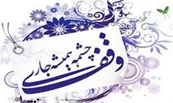 اخذ سند 30 میلیارد ریالی برای موقوفه حاجی آرش