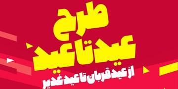 تخفیف فیلمها و مستندهای عماریار در طرح «عید تا عید»