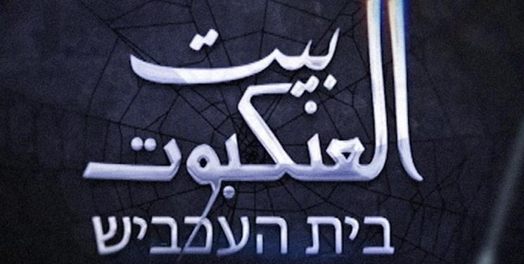 مستندی از رودست جهاد اسلامی به «شینبت»؛ سرایاالقدس: یک سیستم امنیتی قوی داریم