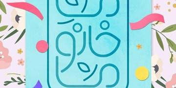 «ما خانوما» روی آنتن می رود/ برنامه ای ویژه سبک زندگی ایرانی اسلامی