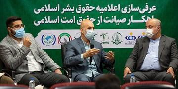 نشست خبری حقوق بشر اسلامی