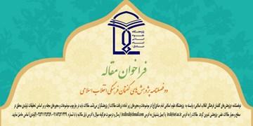 فراخوان مقاله «پژوهشهای گفتمان فرهنگی انقلاب اسلامی» منتشر شد