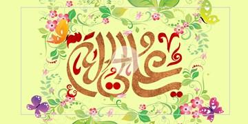 «فقط به عشق علی»