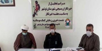 توزیع بیش از 10 هزار بسته معیشتی در نوشهر