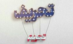 جریان تحریف دنبال القای ناکارآمدی نظام اسلامی است/ اجازه تغییر ارزشها را نمیدهیم