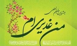 جشنواره بینالمللی «من غدیریام» برگزار میشود