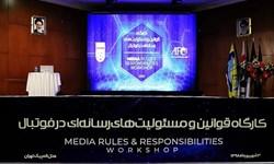 برگزاری کارگاه آموزشی بین المللی رسانه با حضور مدیر رسانه و ارتباطات کنفدراسیون فوتبال آسیا
