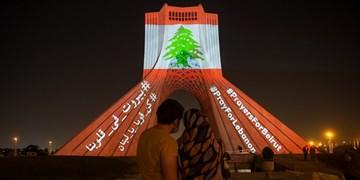اجرای ویدئومپینگ برج آزادی ابراز همدردی با مردم لبنان بود