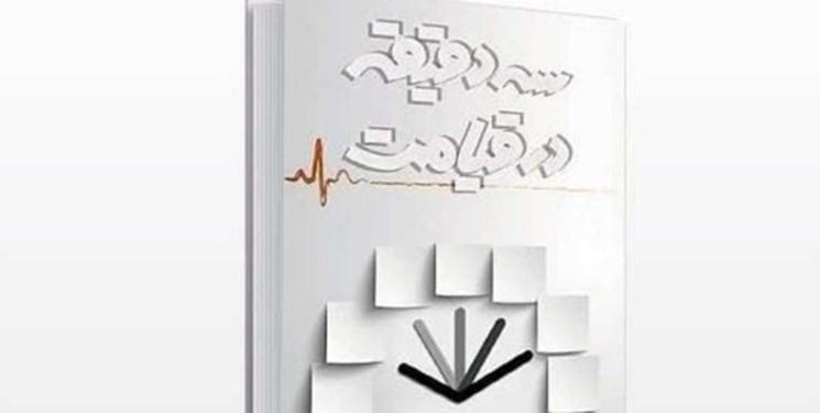 دانلود رایگان ویرایش جدید از کتاب «سه دقیقه در قیامت»