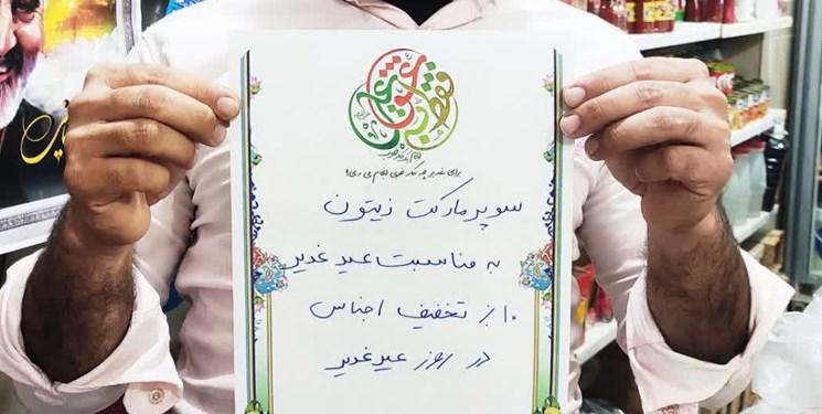اقدام جالب مغازهداران برای عید غدیر/ کاهش قیمت «فقط به عشق علی»+ عکس