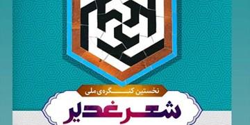 برگزاری کنگره ملی شعر غدیر در آستان حضرت شاهچراغ (ع)
