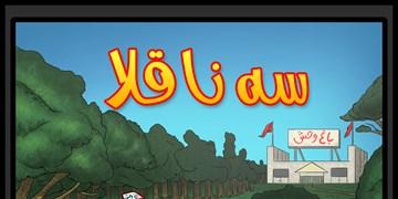 فیلم تئاترهای جدید نمایش نِت ویژه عید غدیر