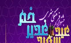 برگزاری جشنواره فرهنگی «عید سعید غدیر خم» در اروند