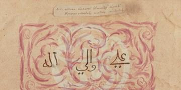 دست خط فیلسوف آلمانی درباره امام علی (ع)+ عکس