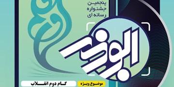 اعلام نتایج برگزیدگان پنجمین جشنواره رسانهای ابوذر در بوشهر