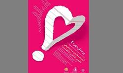 آخرین مهلت شرکت در جشنواره پرسش مهر ریاست جمهوری