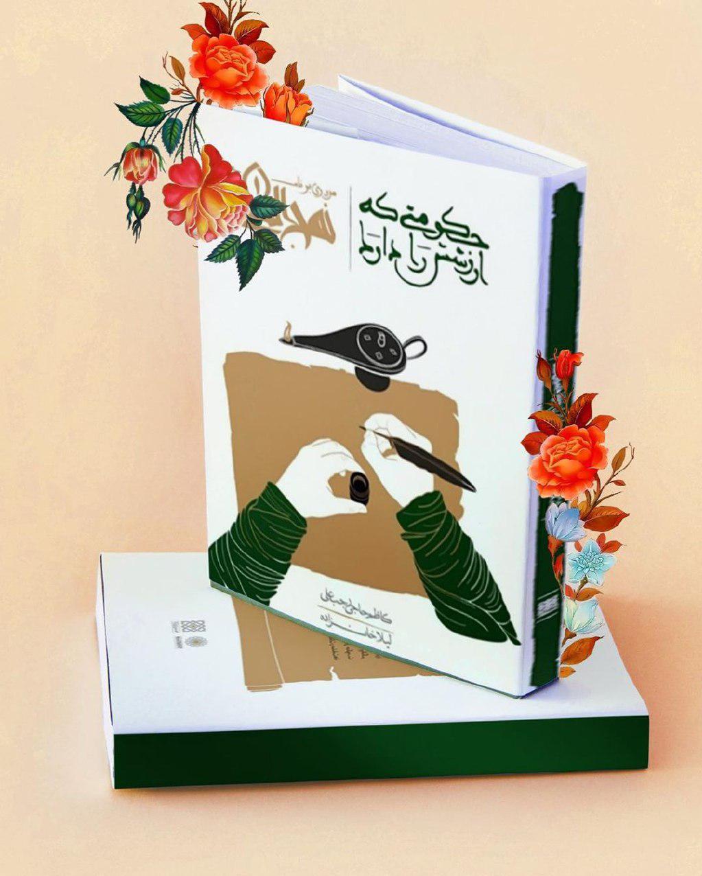 13990517000396 Test NewPhotoFree - محمود کریمی بازهم کتاب معرفی کرد/ هم مردم بخوانند و هم مسئولان