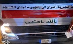 عراق 20 تانکر حامل گازوئیل برای کمک به لبنان فرستاد