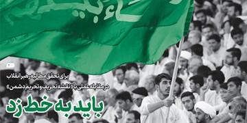 خط حزبالله ۲۴۸ | باید به خط زد