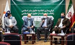 میزگرد| «عرفیسازی حقوق بشر اسلامی» راهکار توسعه کرامت اسلامی انسانی است