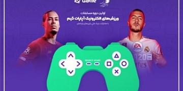 آغاز اولین دوره مسابقات ورزشهای الکترونیک در رشته FIFA 20