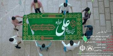 تولید نماهنگ «آیه غدیر» به همت کانون مساجد کهگیلویه و بویراحمد