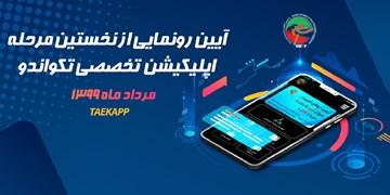 فردا اپلیکیشن تکواندو رونمایی میشود