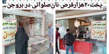 توزیع 20 هزار قرص نان و 4 هزار پرس غذا در بروجن به مناسبت عید غدیر