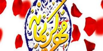 اهدای 43 سری جهزیه و  ۵۰۰ بسته معیشتی در طرح مهر کریمانه سمیرم