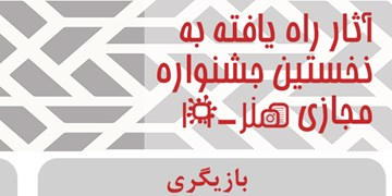 اعلام نتایج آثار راه یافته به نخستین جشنواره مجازی  هنر -19