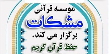 دورههای حفظ قرآن توسط مؤسسه مشکات برگزار میشود