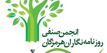 عقد تفاهمنامه انجمن صنفی روزنامهنگاران هرمزگان با بانک قرضالحسنه