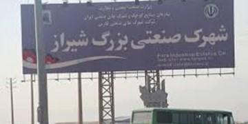 بررسی وضعیت و کاستیهای  شهرک صنعتی بزرگ شیراز/  قطب صنعتی فارس نقش مهمی در جهش تولید و ایجاد اشتغال پایدار دارد
