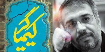 «کیمیاگر» نوشته رضا مصطفوی در یک سال به چاپ بیستم رسید