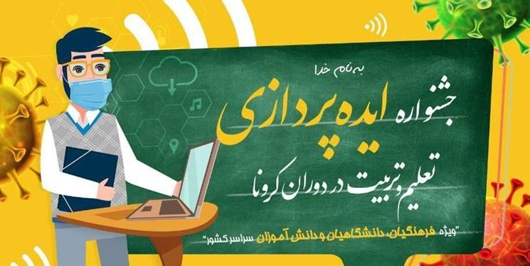 برگزاری جشنواره ایدهپردازی تعلیم و تربیت در دوران کرونا در قزوین