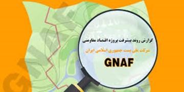 پروژه GNAF  در استان به کجا رسید؟/ انجام نقطهگذاری در 6 شهر چهارمحال و بختیاری
