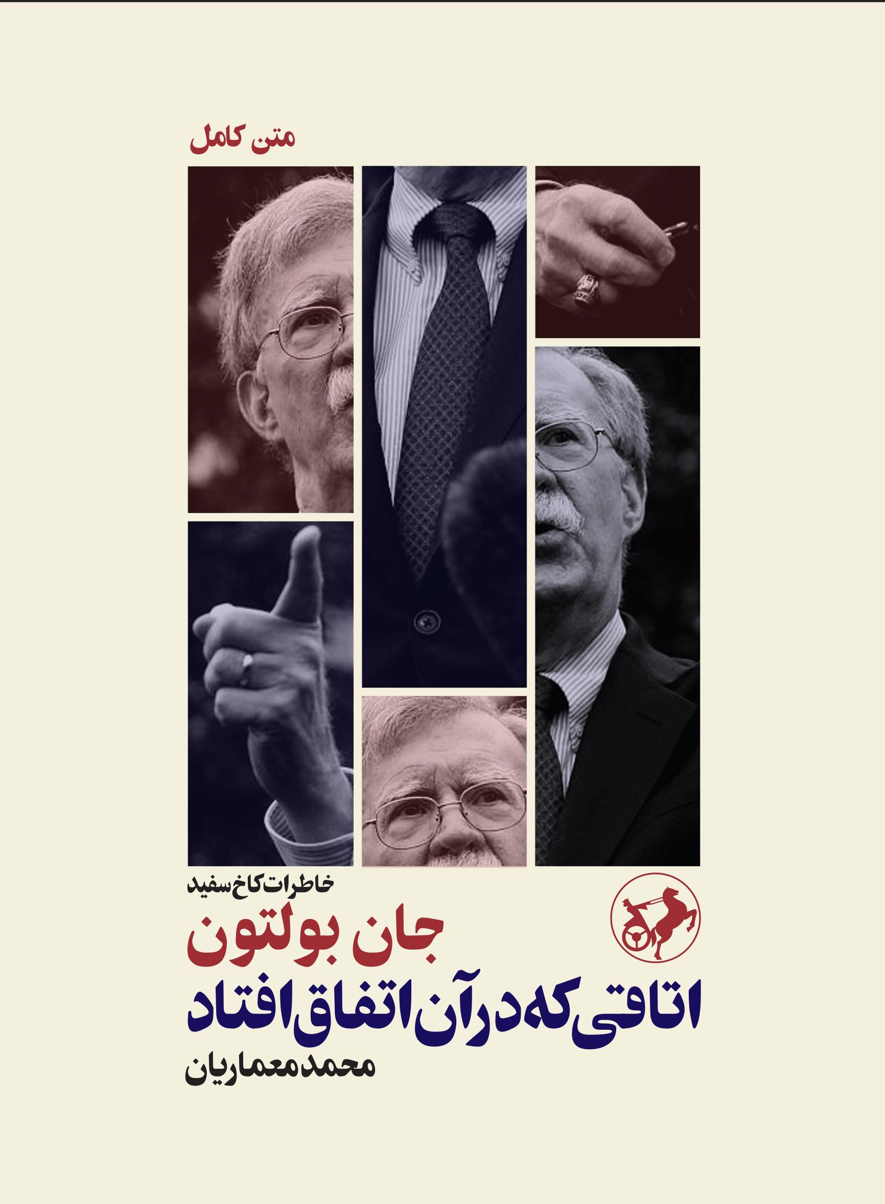 13990521000170 Test NewPhotoFree - نقد کتاب خاطرات مشاور ترامپ در خبرگزاری فارس