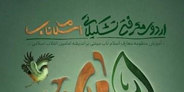 پنجمین دوره معرفتی ـ تشکیلاتی «اسلام ناب» افتتاح شد