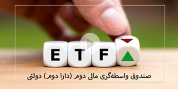 وزیر اقتصاد: صندوق دارا دوم در اولین چهارشنبه شهریور عرضه میشود
