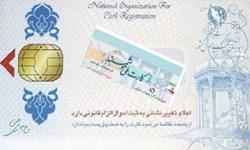 بیش از 3 هزار کارت ملی هوشمند در ایلام معطل مانده است